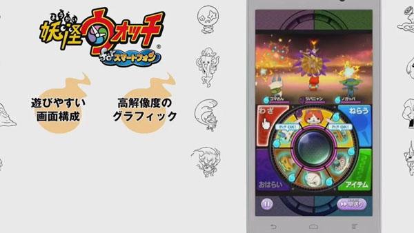 Yo-kai-Smartphone-Ann-Init.jpg